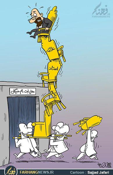 کاریکاتور/ القاب پردردسر