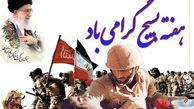 گرامیداشت هفته بسیج در صداوسیمای گلستان