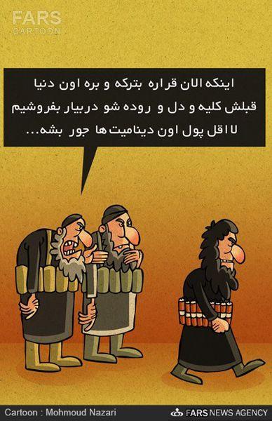 کاریکاتور/ تدبیر جدید داعش