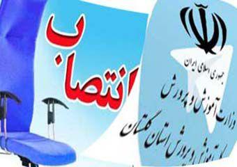 از اصالت داشتن تخصص تا حاکمیت روابط/ مدیرکل آموزش و پرورش گلستان در آزمونی بزرگ