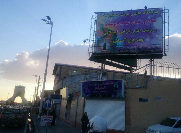 نمایشگاه عفاف و حجاب در تهران آغاز به کار کرد