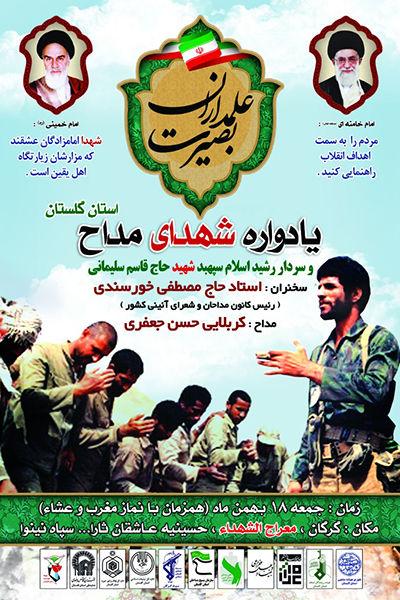 برگزاری یادواره شهدای مداح استان گلستان
