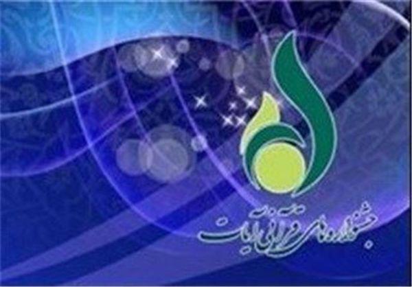 گلستان میزبان جشنواره ملی فیلمنامه نویسی و نمایشنامه نویسی آیات شد