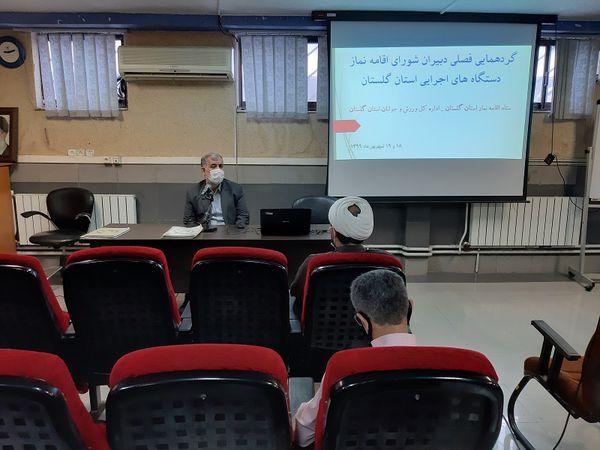 دومین جلسه گردهمایی فصلی دبیران شورای اقامه نماز استان گلستان برگزار شد