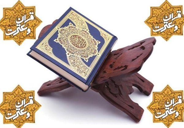 جشنواره سراسری قرآن و عترت دانشجویان کشور در استان گلستان برگزار میشود