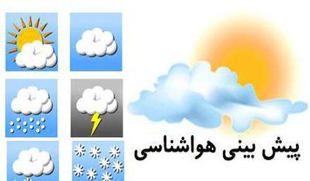 پیش بینی آب و هوای استان گلستان