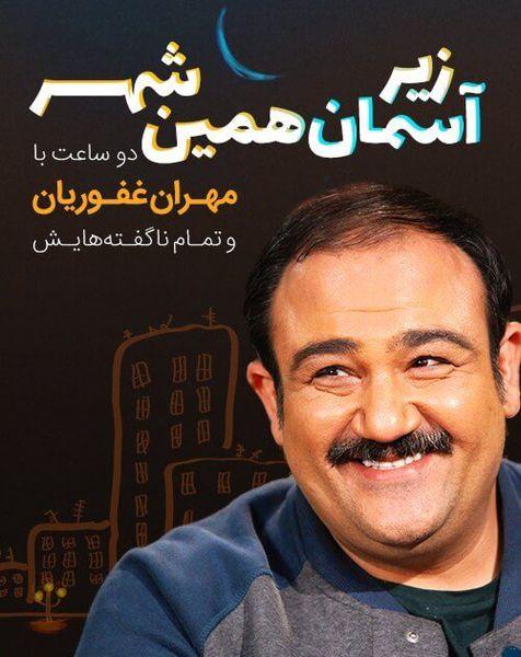 دانلود برنامه سی و پنج مصاحبه با مهران غفوریان
