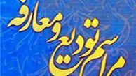 تعویق یک هفتهای معارفه شهردار به خاطر تاخیر سفر استاندار گلستان/ ماموریتهای پایانی «حقشناس»