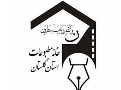 مشکل ثبت خانه مطبوعات گلستان چیست ؟