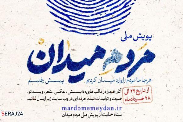 """پویش ملی """"مردم میدان"""""""
