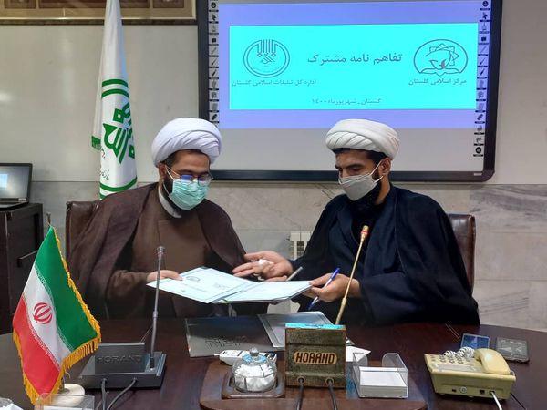 امضای تفاهمنامه برای خدمت به محرومان گلستان
