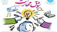 درخشش دانش آموزان گلستانی در سومین جشنواره کشوری شوق مهارت