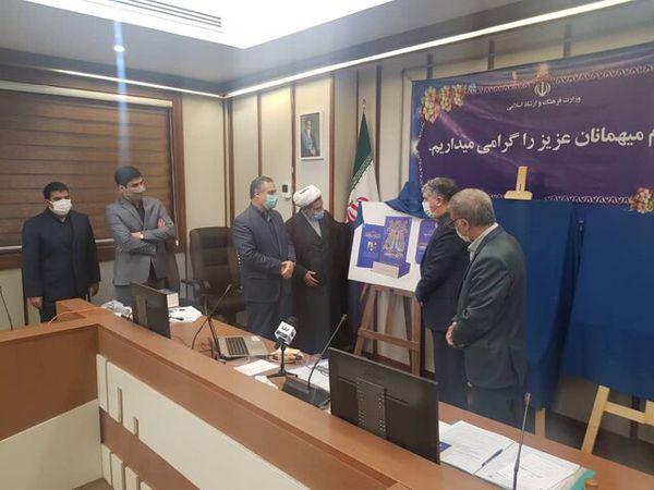 رونمایی از سه محصول قرآنی با حضور وزیر فرهنگ و ارشاد اسلامی