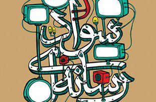 اتاق فکر فرهنگی در تعامل با رسانه تشکیل شود
