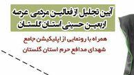 آیین تجلیل از فعالان مردمی عرصه اربعین حسینی استان گلستان