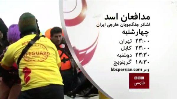 حمله به لشگر مدافعان حرم از اتاق فرمان لندن +فیلم