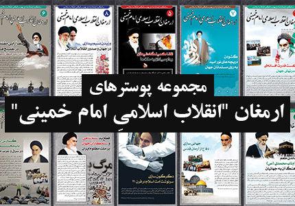 "ارمغان ""انقلاب اسلامیِ امام خمینی (ره)"" / ۴"