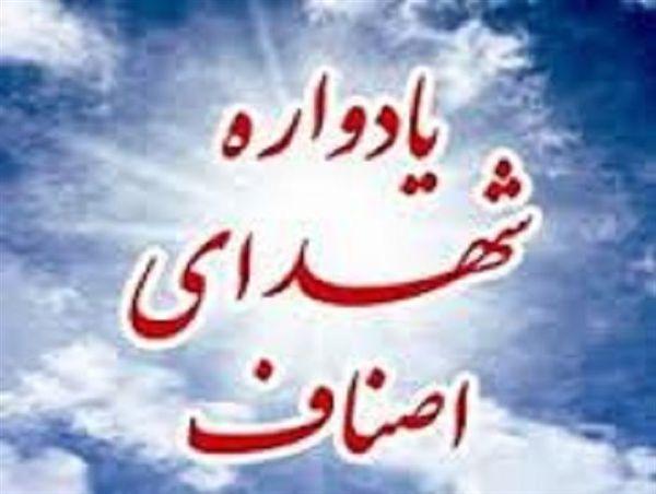 سومین یادواره شهدای اصناف گلستان برگزار میشود