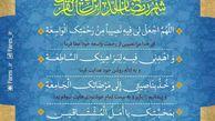 خواستههای روز نهم ماه مبارک رمضان