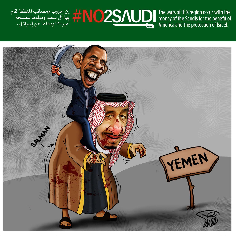 کمپین جهانی نه به ال سعود