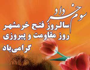 همایش حماسه سازان سوم خرداد در گلستان برگزار می شود