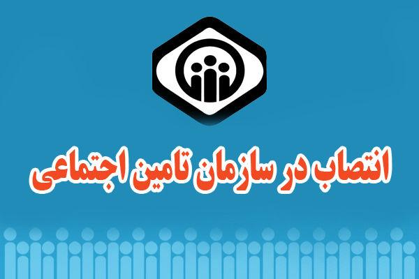 انتصاب مدیرکل تامین اجتماعی استان گلستان