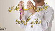 حکم شرعی دعای غیر عربی در نماز چیست؟