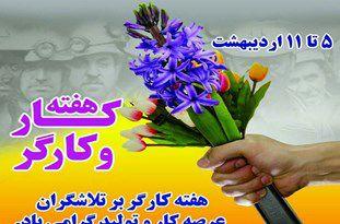 اعلام برنامه های هفته کار و کارگر در استان گلستان