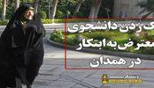 دانلود/ لگد زدن و بیرون انداختن دانشجویان معترض به ابتکار در همدان