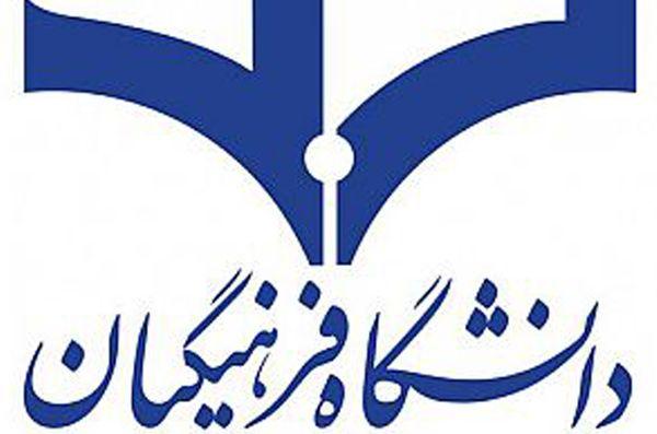 جذب ۸۰۰ دانشجو معلم در دانشگاه فرهنگیان گلستان