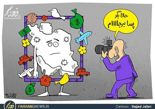 کاریکاتور/ حالا بگو پسابرجام
