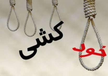 اقدام به خودکشی زن میانسال در شهرک امام گرگان