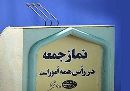 نماز جمعه ۱۹ دی در ۱۰ شهر استان گلستان اقامه میشود