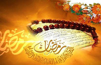 برخی اعمال ایام انتهایی ماه مبارک رمضان