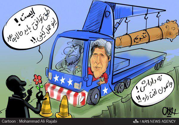 کاریکاتور/توافق سخت!