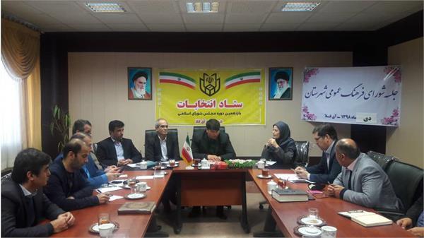 سومین جلسه شورای فرهنگ عمومی آق قلا برگزار شد