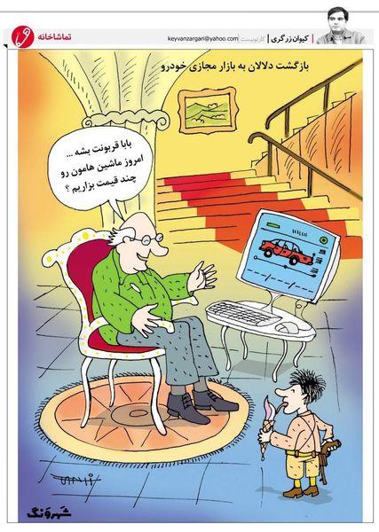 دلالان بازار مجازی خودرو به میادین برگشتند! + کاریکاتور